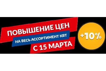 Повышение цен на весь ассортимент с 15 марта 2020